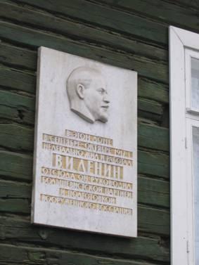 Дом музей ленина мемориальная доска
